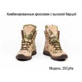 Комбинированные кроссовки с высокой берцой